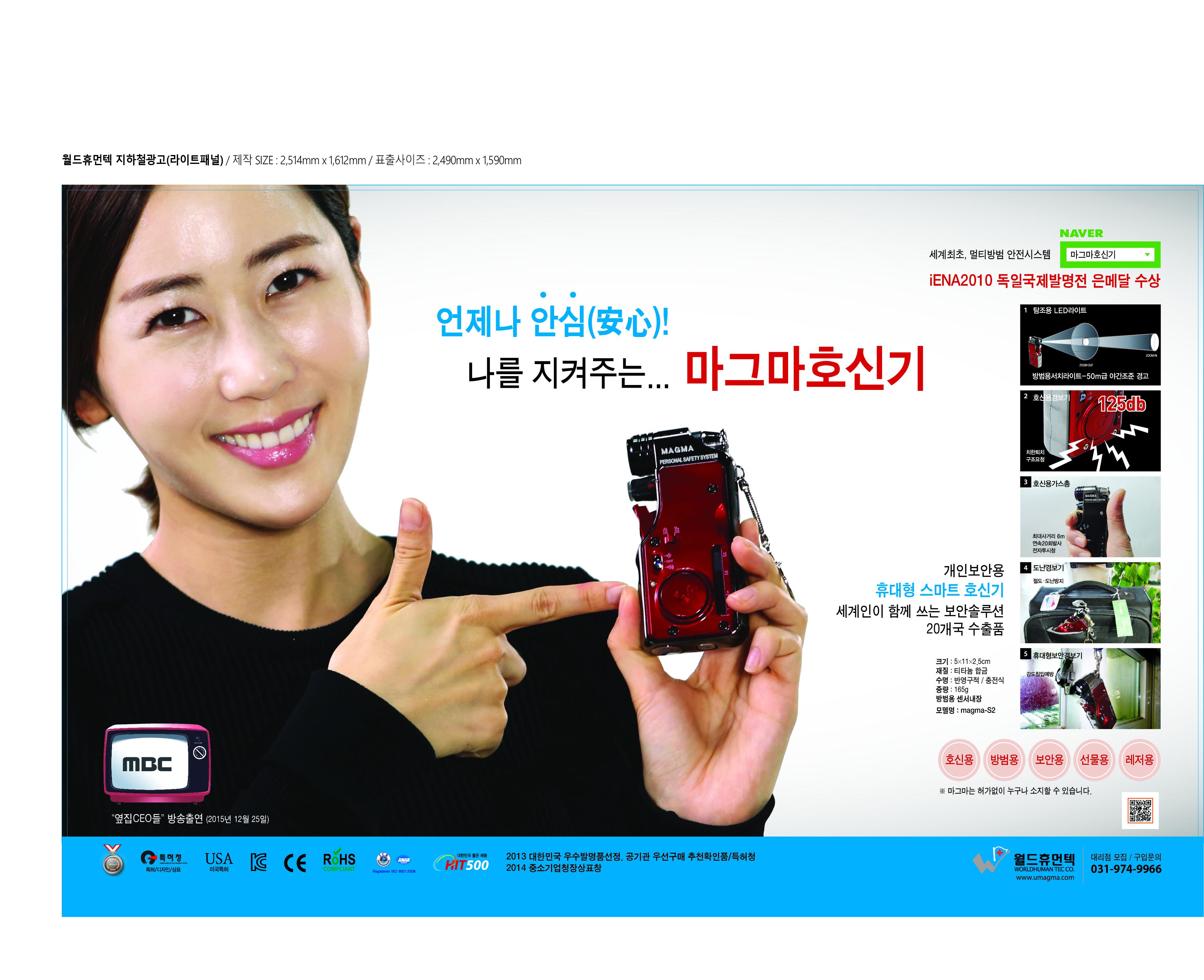 마그마_지하철광고.와이드스크린(신도림역.15.12.31).jpg